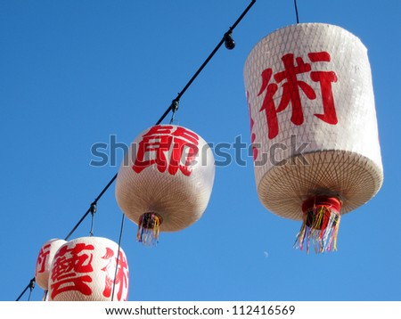 white and red chinese paper lanterns with blue sky
