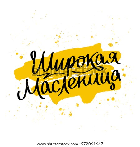 Wide Maslenitsa. Pancake week. The trend calligraphy. Illustration on white background.  Excellent gift card. Great Russian holiday