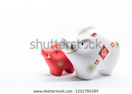 Wild boar figurine (Japan new year ornament) - Shutterstock ID 1202786389