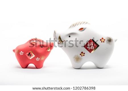 Wild boar figurine (Japan new year ornament) - Shutterstock ID 1202786398