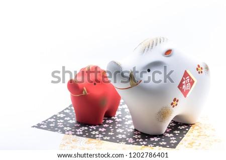 Wild boar figurine (Japan new year ornament)