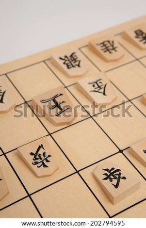 With a history of several hundred years, Japan Shogi is a traditional board games in Japan. The aim of each other piece of the king and making full use of the piece, the game is similar to chess.