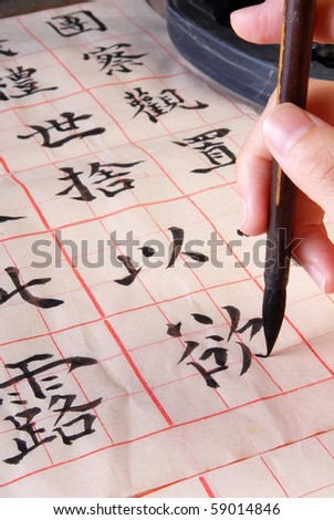 Woman\'s hand writing chinese calligraphy