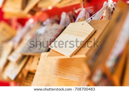 Wood boards where wishes come true/It is sold at the shrine/The board of this tree is called an ema #708700483