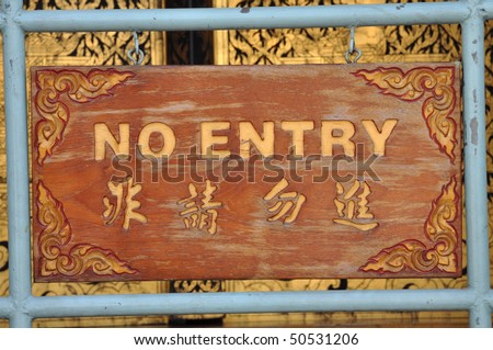 Wood Label No Entry