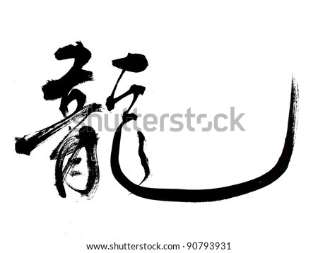 Chinese New Year Calligraphy Mean Dragon Stock Image Image 23252651 on acura nsx concept