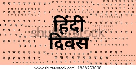 world Hindi divas Day wishes in hindi language. it is one of the national languages in india and also widely spoken by indians. it is an ancient language Stock photo ©
