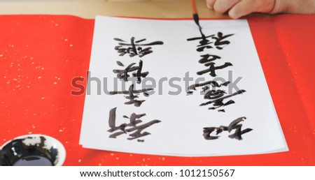Writing Chinese calligraphy with phrase meaning wish you good fortune and may all your wishes come true  #1012150567