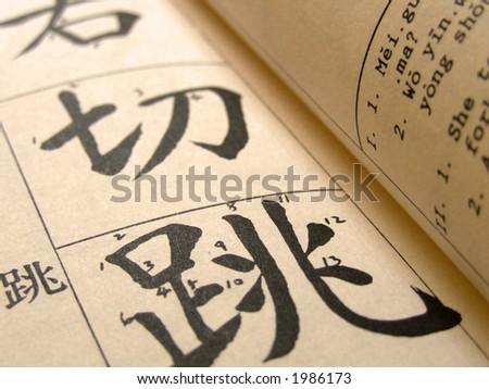 Written Mandarin Chinese learning materials.