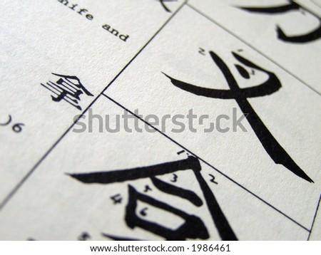 Written Mandarin Chinese learning materials. - stock photo