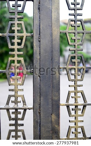 Wrought iron gate. The patterns look like Chinese word \