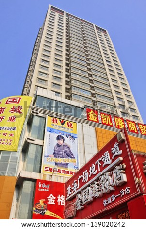 XUZHOU-CHINA-DEC. 19. Skyscraper with advertisement. China has 50,000 outdoor advertising companies. Outdoor advertising became third largest medium after TV and print. Xuzhou, Dec. 19, 2008.