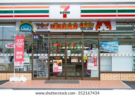 YAMANASHI, JAPAN - NOVEMBER 30: 7-Eleven convenience store on November 30, 2015 in Fujikawaguchiko, Japan. Seven-Eleven Japan is held by the Seven & I Holdings Co. holding company.