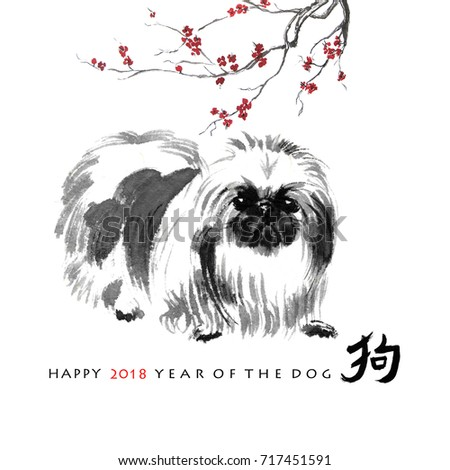 Year of dog greeting card. Chinese new year symbol. A pekingese and a branch of cherry blossom, oriental ink painting. With Chinese hieroglyph