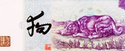 Year of the Dog Portrait from China Commemorative banknote.