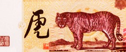 Year of the Tiger Portrait from China Commemorative banknote.