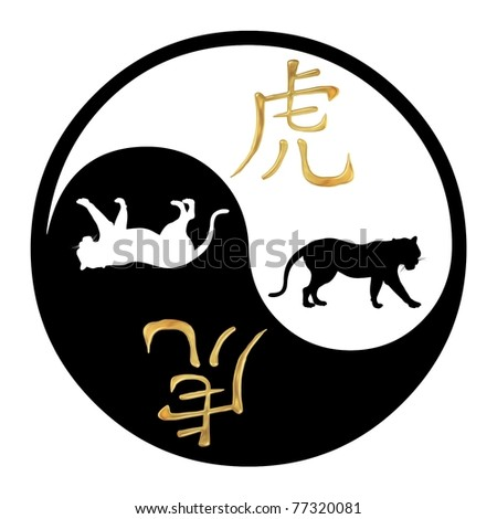 Yin Yang symbol with Chinese text and image of a Tiger
