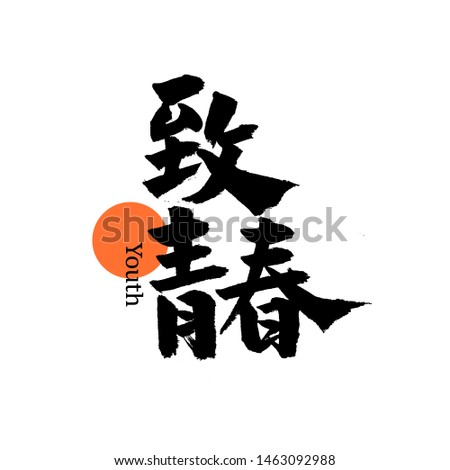 Youthful youthful Chinese characters calligraphy font