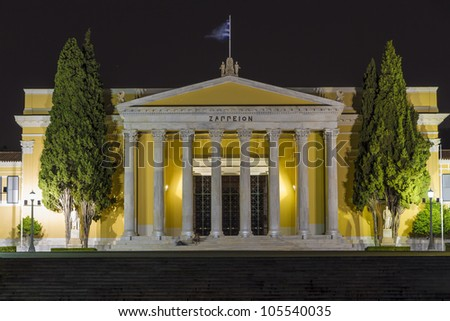 Zappeion megaron in Athens, Greece