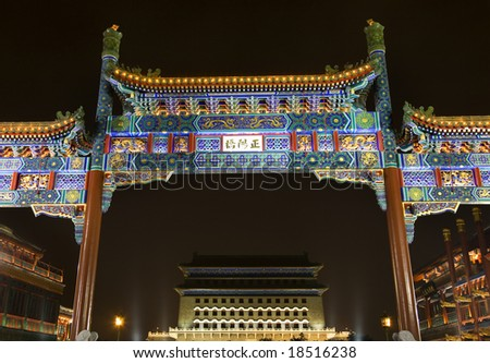Zhenyang Gate from Walking Street Tiananmen Square Beijing, China Night Shot ornate gate No trademarks.  No property release required.