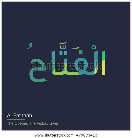 al fattah  allah name in...