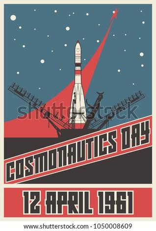 12 april 1961 cosmonautics day