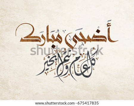 arabic calligraphy design for