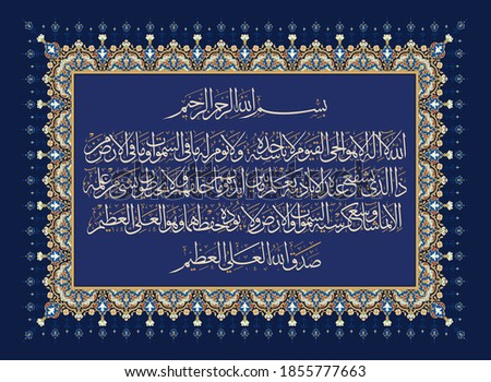 Arabic Calligraphy of Ayat ul Kursi (Surah Al-Baqarah-255) means Allah, there is no deity except Him, the ever-living, the sustainer of all existence. Neither drowsiness overtakes Him or sleep...