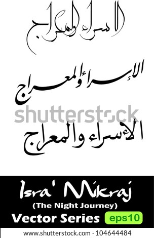 3 arabic islamic calligraphy vectors of Isra\' & Mikraj (Translation:The Night Journey). According to Islamic tradition,it is a historic one night journey the prophet Muhammad took on in  around 620AD