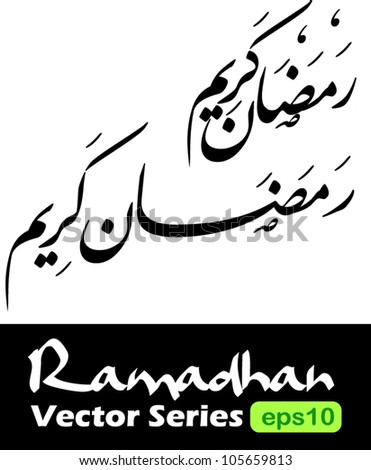 2 Arabic Islamic calligraphy vectors of Ramadhan Kareem translated as Generous Ramadhan in iranian farisi nastaligh style Ramadhan is a holy fasting month for muslim