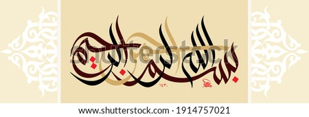 'Bismillah' (surah al-fatiha 1:1). means: In the name of Allah the most merciful and the most beneficent. Foto stock ©