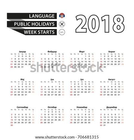 2018 calendar in serbian