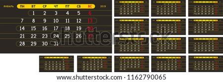 2019 calendar russian