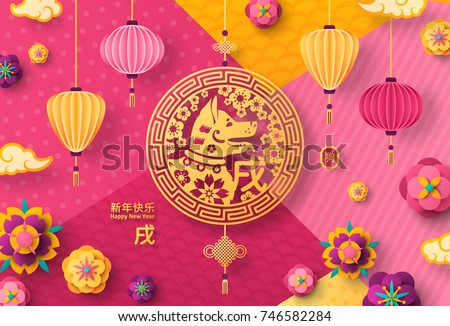 2018 Chinese Greeting Card with Paper cut Emblem and Flowers on Modern Geometric Background. Vector illustration. Hieroglyphs - Zodiac Dog, Happy New Year. Place for your Text.