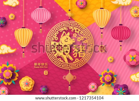 2019 Chinese Greeting Card with Paper cut Emblem, Lanterns and Flowers on Modern Geometric Background. Vector illustration. Hieroglyph in Label - Pig, Long Phrase - Happy New Year. Place for Text.