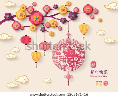 2019 chinese greeting card with