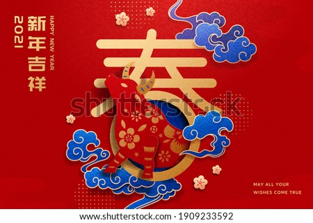 2021 Chinese new year banner in paper cut art. Background designed with bull and Chinese calligraphy. Translation: Happy Chines new year. Photo stock ©