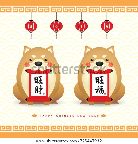 2018 year of dog greeting card template cute cartoon dog with chinese new year couplet blessing wealth translation wishing you prosperity and good