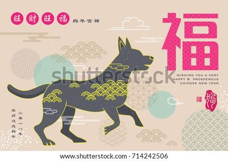 2018 Chinese New Year design. Chinese Translation: