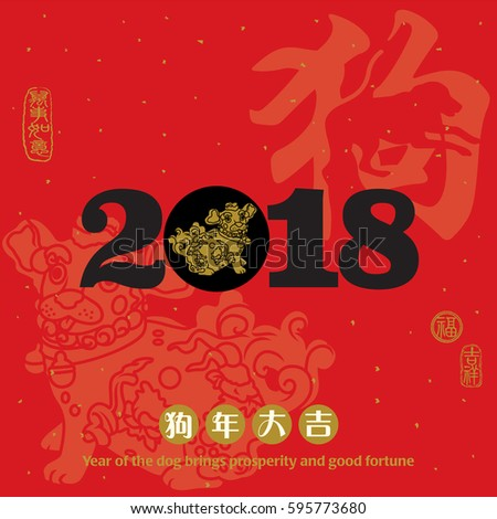 2018 Chinese New Year. dog calligraphy, Translation: year of the dog brings prosperity and good fortune. Rightside seal: Everything is going very smoothly. Leftside seal: Good fortune & auspicious.  #595773680