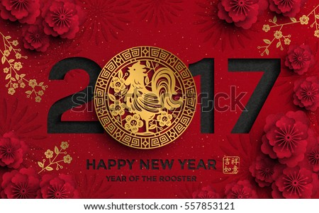 2017 chinese new year golden rooster with red floral frames chinese character good