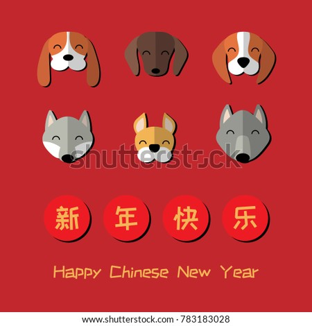 2018 chinese new year greeting card banner with cute funny cartoon dogs typography chinese text translation happy new year isolated objects