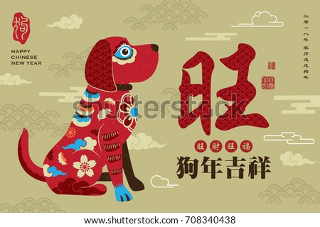 Chinese new year of the dog 2018 download free vector art stock 2018 chinese new year greeting card chinese translation prosperous good fortune auspicious m4hsunfo