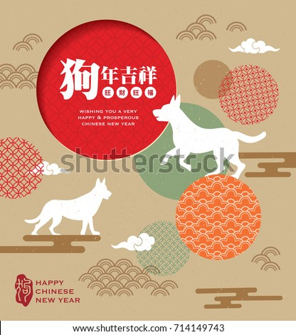 2018 Chinese New Year greeting card. Chinese Translation: Prosperous, good fortune & auspicious year of the dog. Red seal: dog.