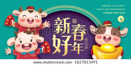 2021 Chinese new year greeting card design with 2 little cows holding red packets and a cow holding a big gold ingot. Chinese translation: Happy Chinese New Year, Year of the Ox in Chinese calendar.
