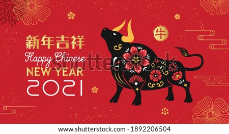 2021 Chinese New Year greeting card design with paper cut style Ox. Chinese zodiac symbol of 2021. Hieroglyph means Ox. Translation: Wish you good fortune on the coming year.