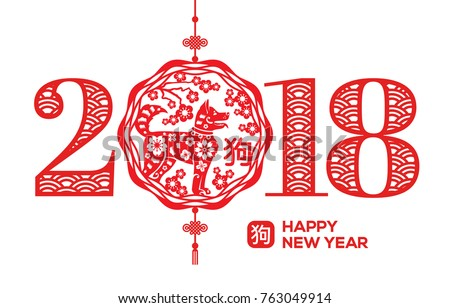 2018 Chinese New Year greeting card, hanging emblem with dog and sakura flowers. Hieroglyph in Emblem: Dog. Paper cut traditional ornamental style