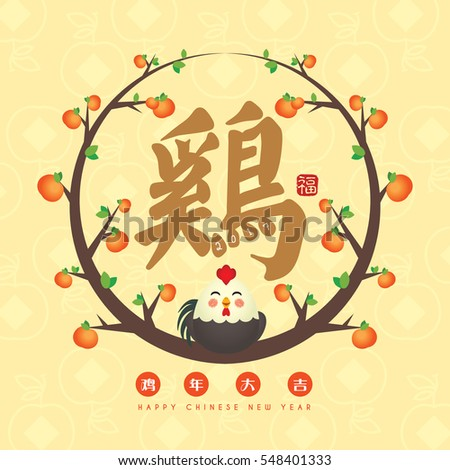 vector illustration of grunge strip 2017 chinese new year greeting card of cartoon chicken with citrus fruit chinese calligraphy