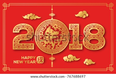 2018 Chinese New Year Greeting Card, Paper Cut Emblem. Year of Dog. Vector Illustration. Hieroglyph - Zodiac Sign Dog