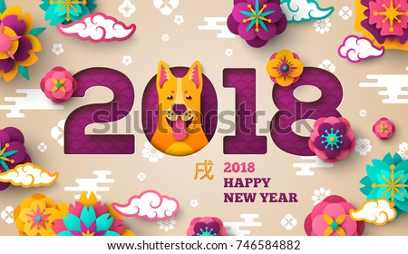 vector 2018 chinese new year greeting card paper cut with yellow dog and sakura flowers on